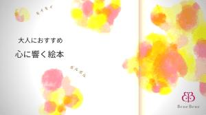 大人へのプレゼントにおすすめ!心に響く絵本48選|ベーネベーネ