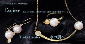 Bene銀座サロン6周年記念ジュエリー先行販売スタート  ESQUISSEコレクションから<水の調べ -Tint of waterー>