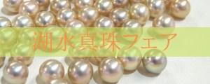5/5〜「湖水真珠フェア」1/100,000の奇跡に出会う