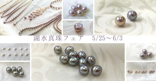 5/25〜6/3開催「湖水真珠フェア」1/1000の奇跡に出会う