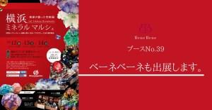 【2018年10/12(金)〜10/14(日)】横浜ミネラルマルシェ|ベーネベーネ