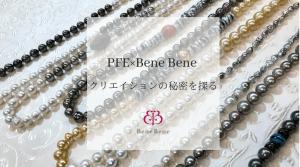 「唯一無二はこうして生まれる」PEF×BENEコラボレーション