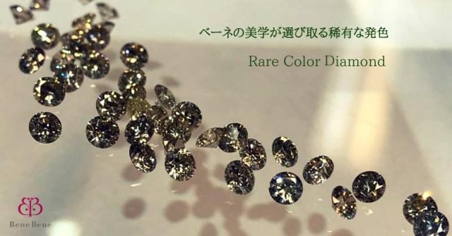 【ベーネの美学】その内側に秘めた稀有な発色を見出す。ダイヤモンドの奥深き魅力。