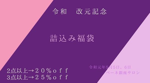 令和元年5月5日、6日限定企画。【詰込み福袋】at Bene 銀座サロン