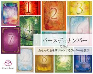 <バースデーナンバー>は、生まれ持ったあなたの強みを表現する数。その数とカラーが持つ意味をアミュレット(お守り)に。