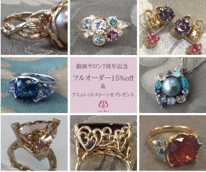 7周年記念「フルオーダージュエリー15%off&アミュレットの宝石プレゼント」