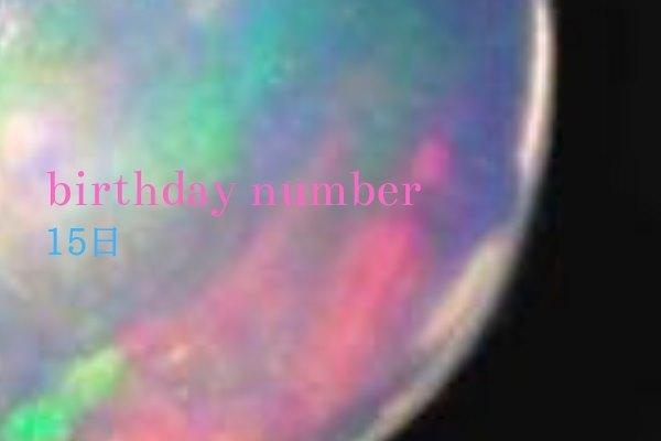 【毎日更新バースデーナンバー】15日生まれのあなたの心が求め感じていること、その意味とカラーはこれ。
