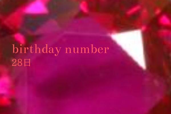 【毎日更新バースデーナンバー】28日生まれのあなたの心が求め感じていること、その意味とカラーはこれ。