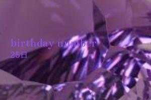 【毎日更新バースデーナンバー】25日生まれのあなたの心が求め感じていること、その意味とカラーはこれ。