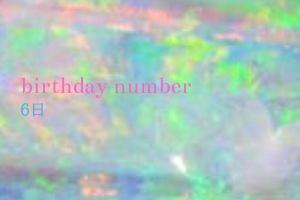 【毎日更新バースデーナンバー】6日生まれのあなたの心が求め感じていること、その意味とカラーはこれ。