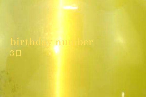 【毎日更新バースデーナンバー】3日生まれのあなたの心が求め感じていること、その意味とカラーはこれ。