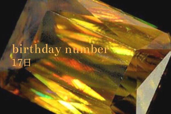 【毎日更新バースデーナンバー】17日生まれのあなたの心が求め感じていること、その意味とカラーはこれ。