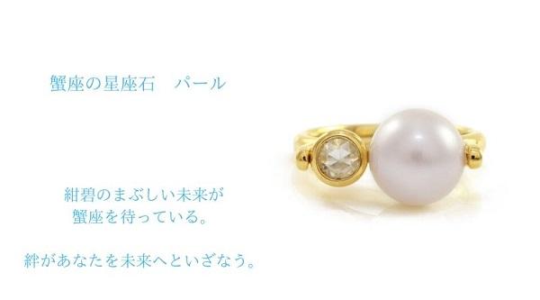 星座石は運命の宝石!<蟹座 6月22日~7月22日>のあなたに素敵なメッセージ&ジュエリー。