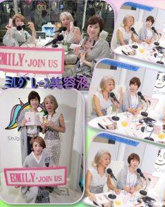 【50代女性の肌悩み解消法!】FM渋谷 世界につなげよう エミリーチャンネルでミルグレース美容液の魅力をたっぷりお話ししてきました!