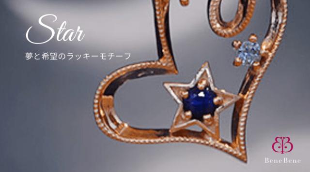 【星】モチーフの意味とは?由来や歴史など|ベーネベーネ