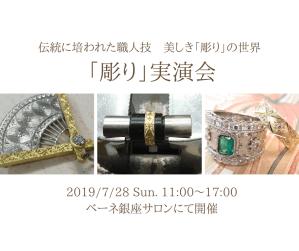 7/28実演開催!伝統に培われた職人技、美しき「彫り」の世界