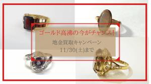 地金高騰の今が買取のチャンス! 11/30(土)まで「地金買い取りキャンペーン」開催中