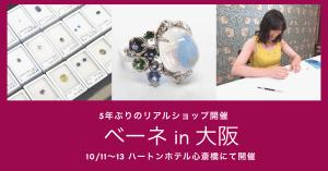 予定通り開催中です! リアルショップ「ベーネin大阪」 10/11(金)~10/13(日)