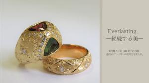 ーEverlasting 継続する美ー 彫り職人<川口和寿>の技術、感性がジュエリーの在り方を変える。