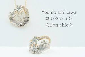 Yoshio Ishikawaコレクション<Bon chic>ベーネ銀座サロンで開催。数十年たっても、心を鼓舞し続けるジュエリー。