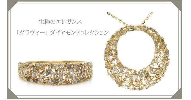 生粋のエレガンス 神戸老舗ジュエリーブランド【グラヴィー】から、ダイヤモンドコレクションをご紹介します。