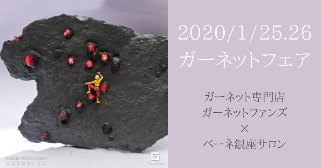 1/25(土)、26(日)開催 「ガーネットフェア」はガーネット専門店ガーネットファンズ石倉宝のお勉強会で学ぶ。