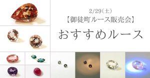 2/29(土)【御徒町ルース販売会】 バイヤー芹田セレクト特選ルース