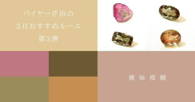 3月のおすすめルース【曖昧模糊な色味】