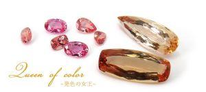 【速報】サロン新着ルース第3弾 透明オレンジピンクで発色の女王といったら!