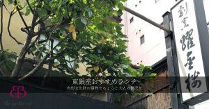 【東銀座】勤務のOLが教える東銀座でおすすめの絶品ランチ