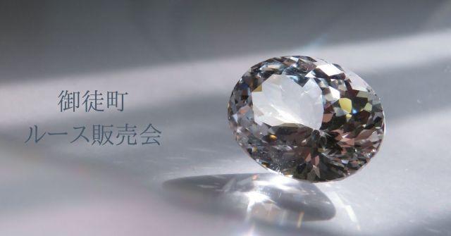 8/22(土).23(日)開催【御徒町ルース販売会】