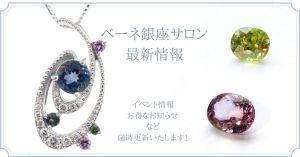 8/2更新「ベーネ銀座サロン最新情報」