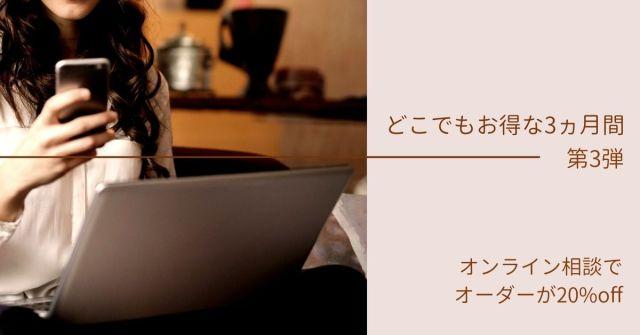 第3弾は「オンライン相談」がお得!
