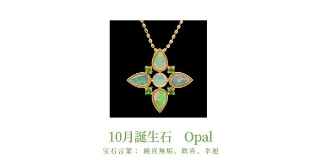 10月の誕生石は【オパール】。何といっても2つと同じ色がないってことがミラクル。オパールの特徴や歴史、言い伝えについて