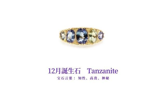 12月の誕生石は【タンザナイト】。宝石のなかではNewFaceなのに誕生石に選ばれるワケとは?