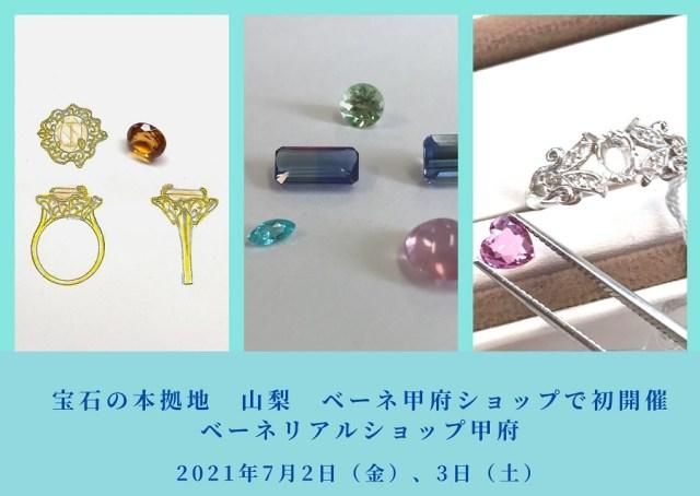 初開催!【ベーネ甲府リアルショップ】 7/2(金)、7/3(土)