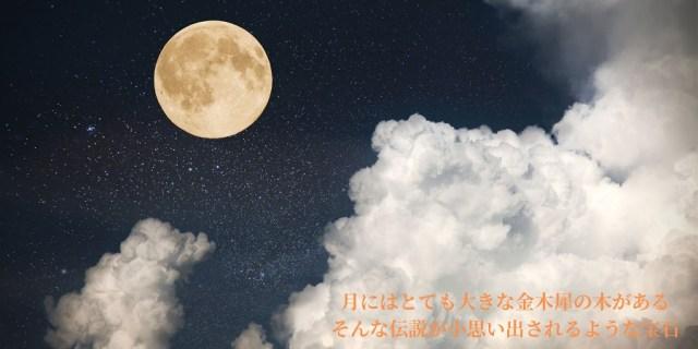 中秋の名月と満月が重なる今日から9月26日まで 金木犀の香りに包まれるようなスペサタイトガーネット20%0ff。