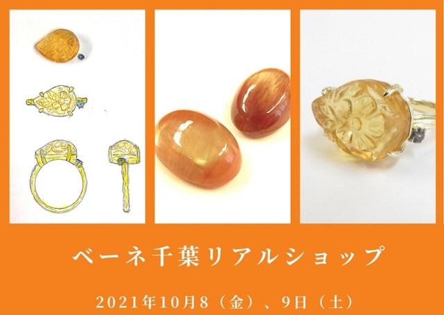 【ベーネ千葉リアルショップ】 10/8(金)~10/9(土)