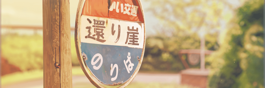 japanese crossing sign