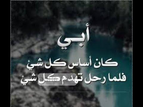 شعر عن فراق الاب الميت بالصور اشعار حزينه عن فراق الاب