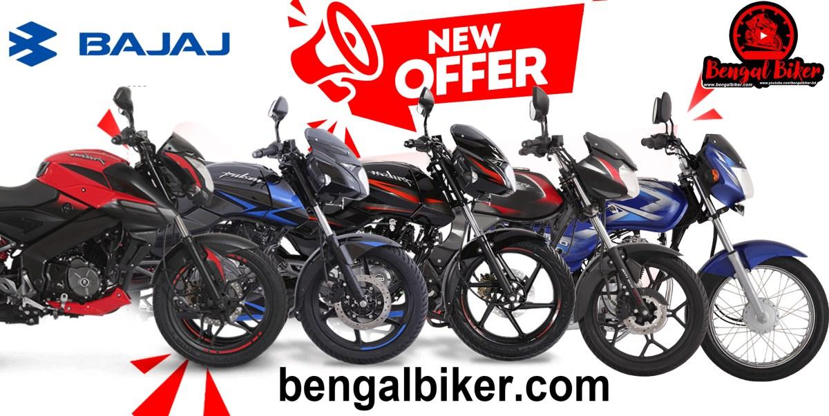 bajaj motorcycle offer 2020
