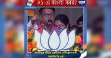 West Bengal Election : ভবানীপুরে দাঁড়িয়ে রুদ্রনীলের ফেইসবুক পোস্ট, কমেন্টস কি এল? – Oneindia Bengali