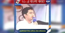 West Bengal Election : হোয়াটসঅ্যাপ নিয়ে মোদিকে খোঁচা অভিষেকের – Oneindia Bengali
