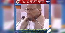 West Bengal Election : কংগ্রেসের বর্ষীয়ান নেতার  অনুরোধকে ফুৎকারে উড়িয়ে মমতার হয়ে রাজ্যে পা রাখছেন শরদ পাওয়ার – Oneindia Bengali