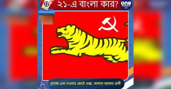 West Bengal Electon : দেগঙ্গা এবং নওদায় জোটে ধাক্কা, আলাদা আলাদা প্রার্থী – Oneindia Bengali