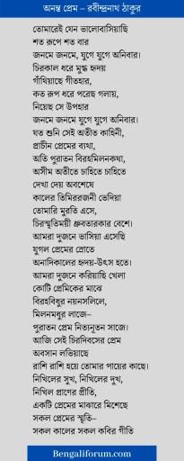 Ananta prem poem