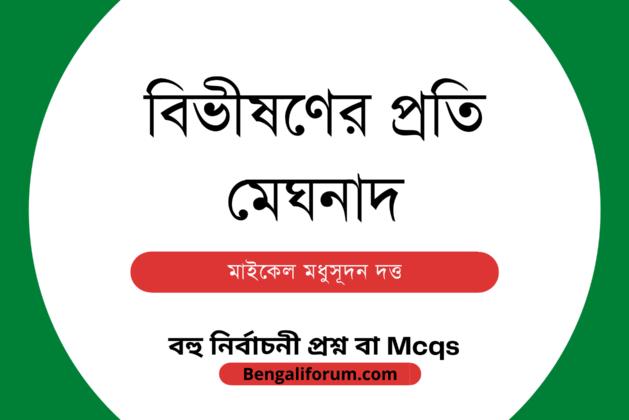 বিভীষণের প্রতি মেঘনাদ MCQs | Bivishoner Proti Meghnad Mcq | Part 1