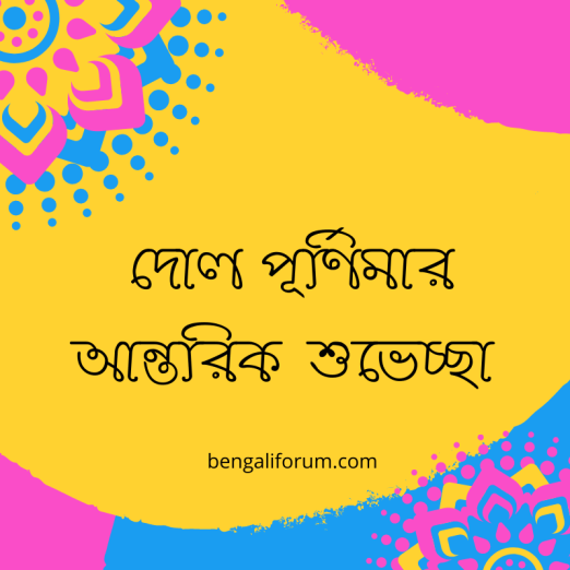 দোল পূর্ণিমার শুভেচ্ছা | Happy Holi wishes in Bengali Font | dol purnima wishes in bengali