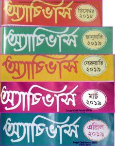 Achievers Bengali Magazine Pdf