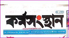 karmasangsthan paper in Bengali today 4